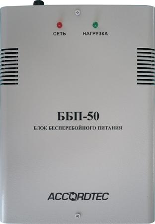 AccordTec ББП-50 (исп.1), Блок бесперебойного питания
