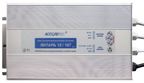 AccordTec Янтарь 12/167, Источник стабилизированного питания IP67