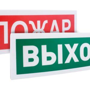 Bolid С2000-ОСТ исп.0, Оповещатель световой адресный с надписью Пожар