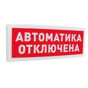 Bolid С2000-ОСТ исп.02, Оповещатель световой адресный с надписью Автоматика отключена