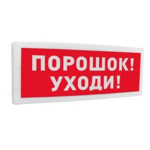 Bolid С2000-ОСТ исп.05, Оповещатель световой адресный с надписью Порошок! Уходи!