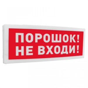 Bolid С2000-ОСТ исп.06, Оповещатель световой адресный с надписью Порошок! Не входи!