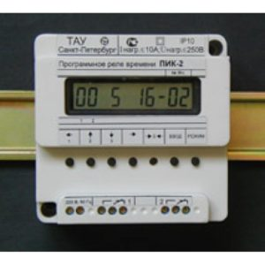 Программное реле времени ПИК-2П