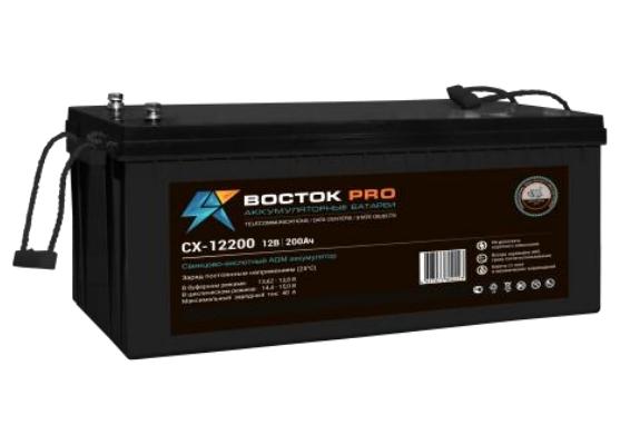 Восток Pro СХ 12200 (12V / 200Ah), Аккумуляторная батарея