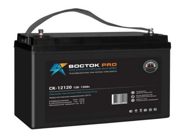 Восток Pro СК-12120 (12V / 120Ah), Аккумуляторная батарея