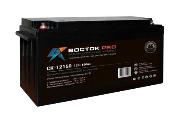 Восток Pro СК-12150 (12V / 150Ah), Аккумуляторная батарея