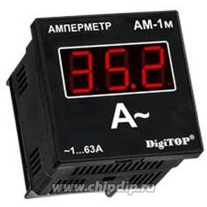 Ам -1м, Амперметр ( 1А....63А)
