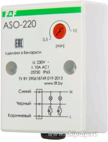 ASO-220, Автомат лестничный с таймером
