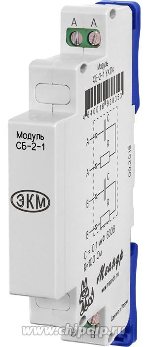 СБ-2-1 (100Ом), Модуль снабберный 100Ом 0,1мкФ УХЛ4