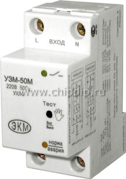 УЗМ-50М УХЛ4, Устройство устройство защиты от бросков напряжения однофазное