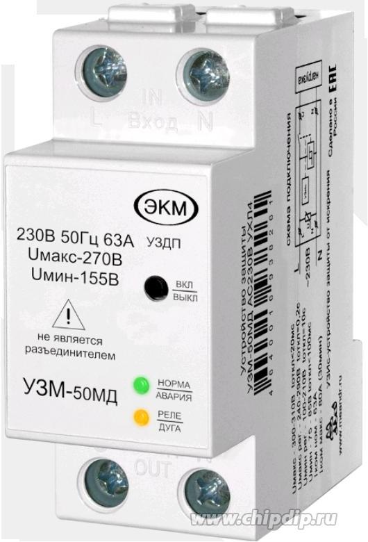 УЗМ-50МД УХЛ4, Устройство защиты от дугового пробоя с функцией защиты от скачков напряжения