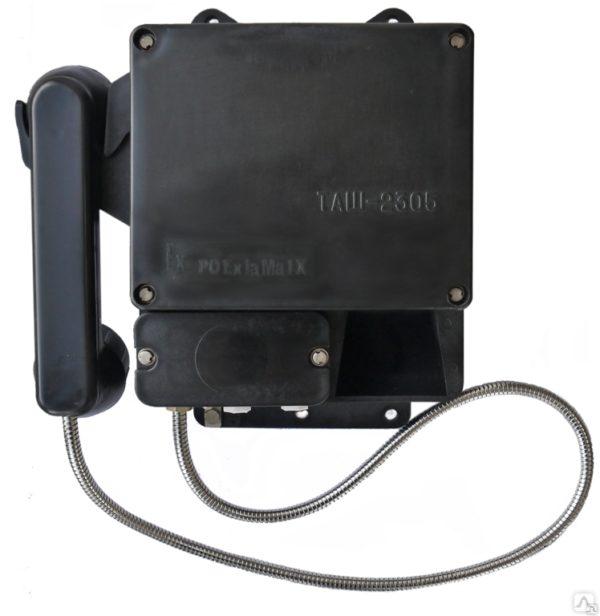 Телефонный аппарат шахтный ТАШ-2305ЦБ
