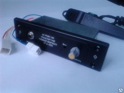 Транспортное громкоговорящее устройство ТГУ-005