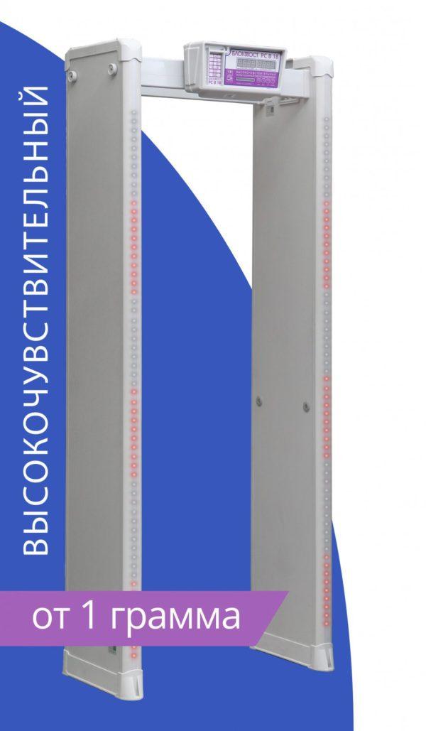 БЛОКПОСТ PC В 18 Арочный металлодетектор