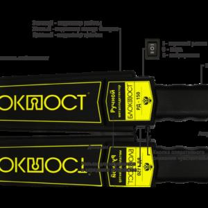Блокпост РД-150 - Ручной металлодетектор