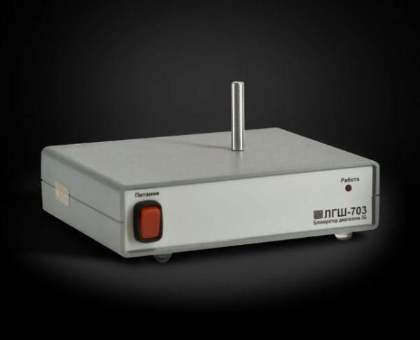 ЛГШ-703