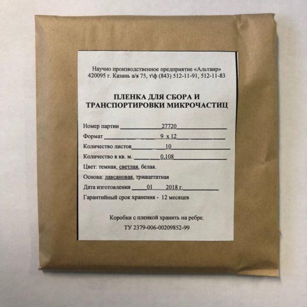 Пленка для сбора и транспортировки микрочастиц (ПСМ-1) 12*15 см