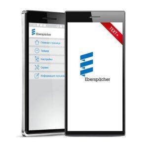 Eberspacher EasyStart Text Plus - GSM-модуль