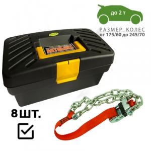 Браслеты противоскольжения Антибукс Autobraslet Lite (Extra) 8 шт.(от 175/60 до 245/70)