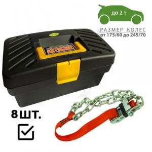 Браслеты противоскольжения Autobraslet Extra, 8 шт.(от 175/60 до 245/70)