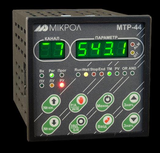 МТР-44. Микропроцессорный терморегулятор МТР-44