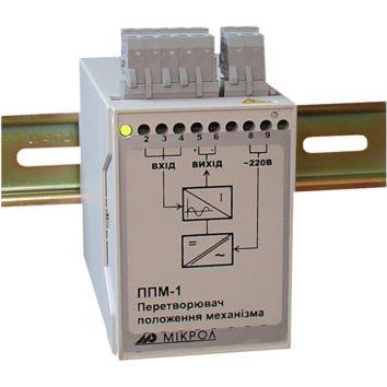 Преобразователь положения исполнительного механизма ППМ-1