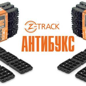 Сенд траки антибукс Z-TRACK (2 комплекта)
