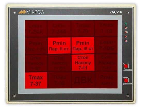 УАС-16. Прибор технологической сигнализации УАС-16