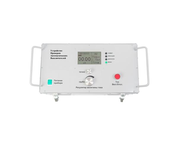 Устройство проверки автоматических выключателей УПАВ 6М. УПА-6